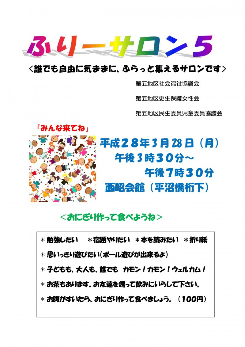 Microsoft Word - 160316ふりーサロン開催案内(改)