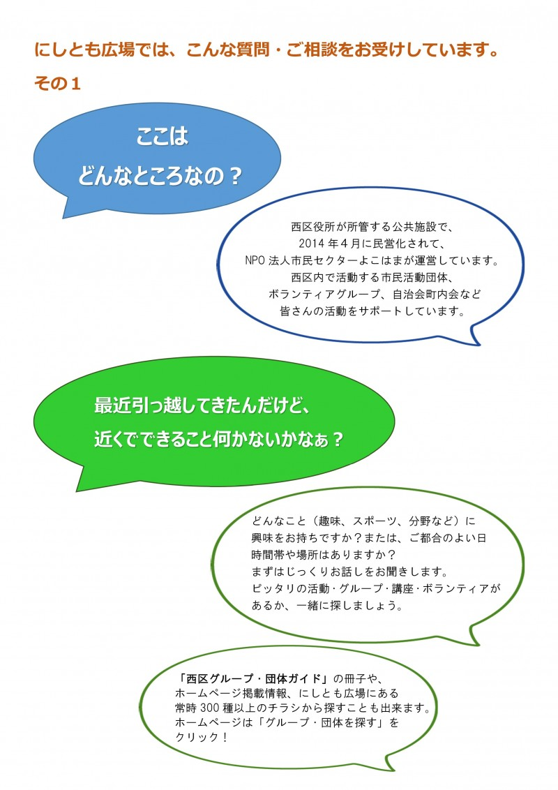 Microsoft Word - よくある相談(HP用)-001