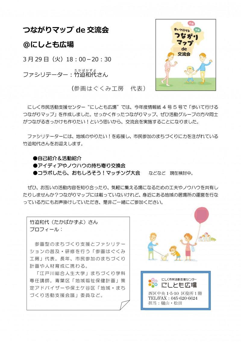 Microsoft Word - ★つながりマップde交流会
