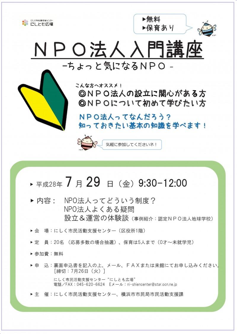 ★160612確定[西区]NPO法人入門講座チラシ-001