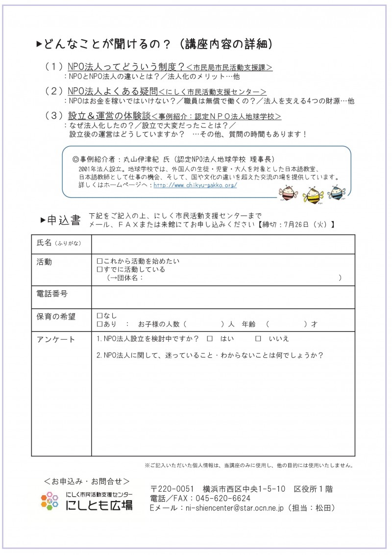 ★160612確定[西区]NPO法人入門講座チラシ-002