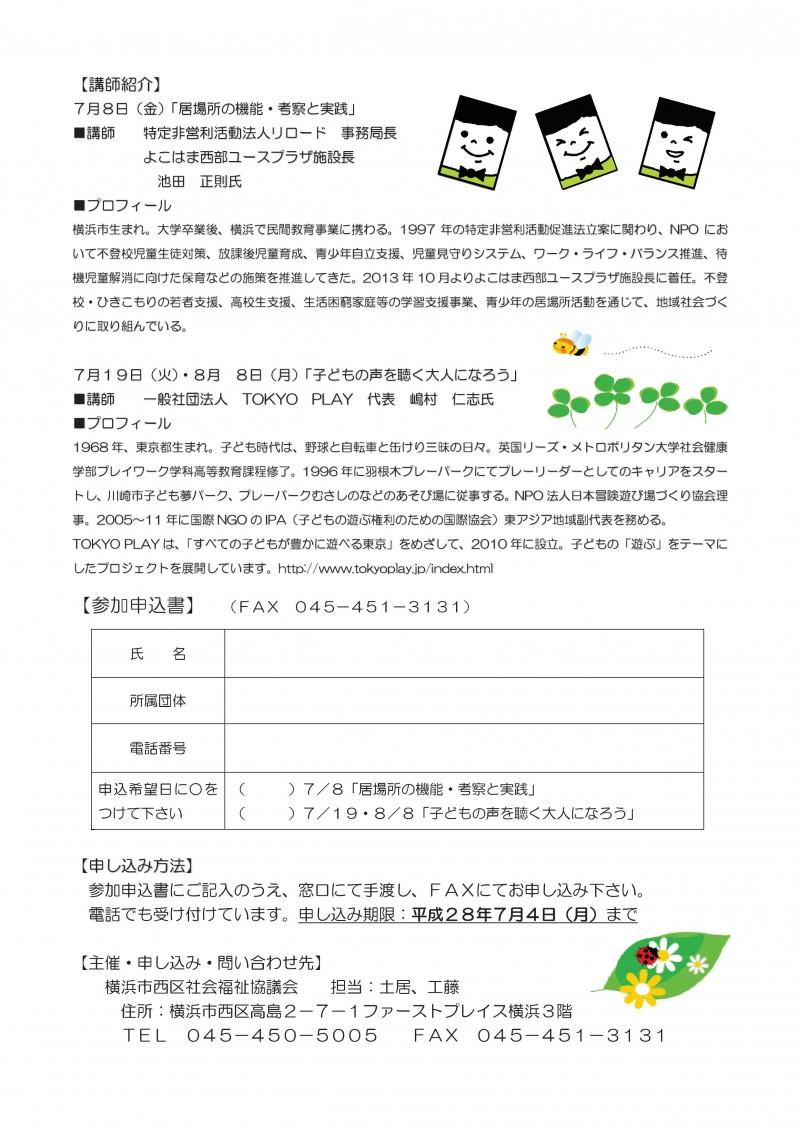 児童部会勉強会チラシ 2016.7-8月-002