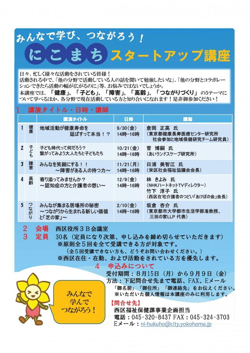 ★【にこまちスタートアップ講座】チラシ-001