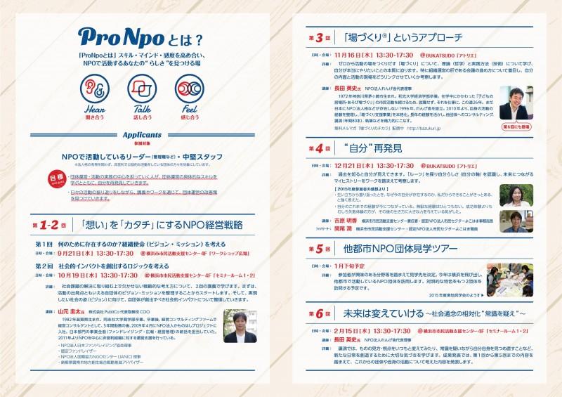 PRONPO2016_naka-0716